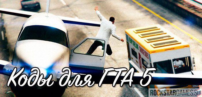 Описание кодов для GTA 5
