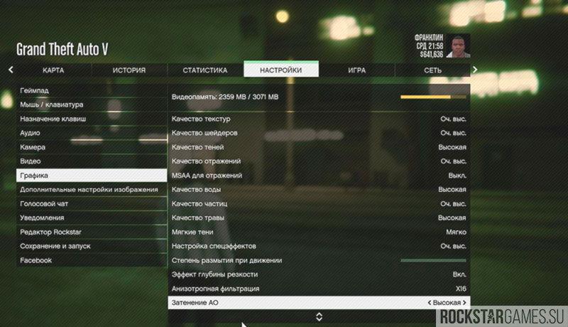 Как настроить графику в GTA 5