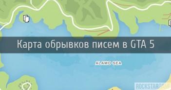 Подробная карта обрывков письма