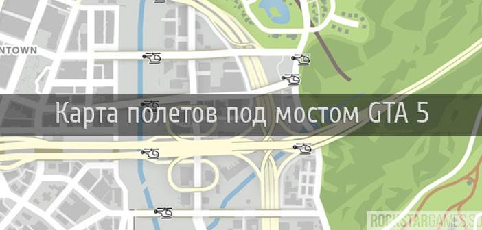 Подробная карта полетов под мостом