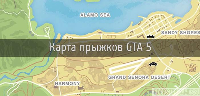 Карта прыжков в ГТА 5