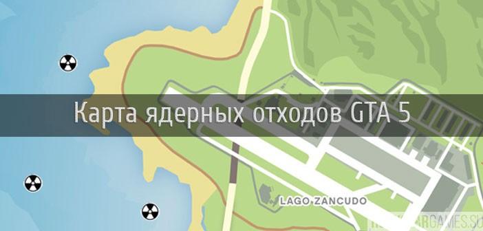Карта поиска ядерных отходов в ГТА 5
