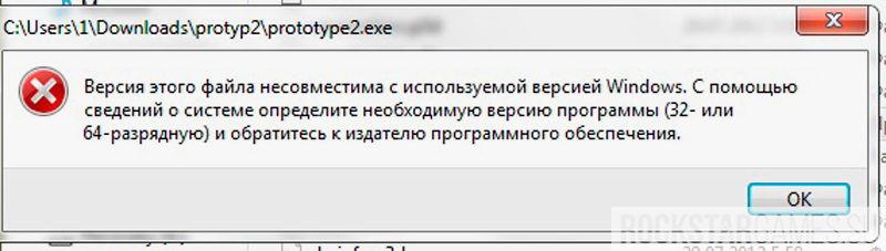 Ошибка в GTA 5 версия этого файла несовместима