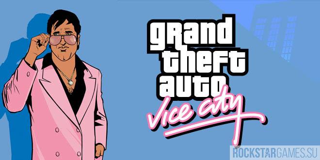 GTA 6 - новости и слухи