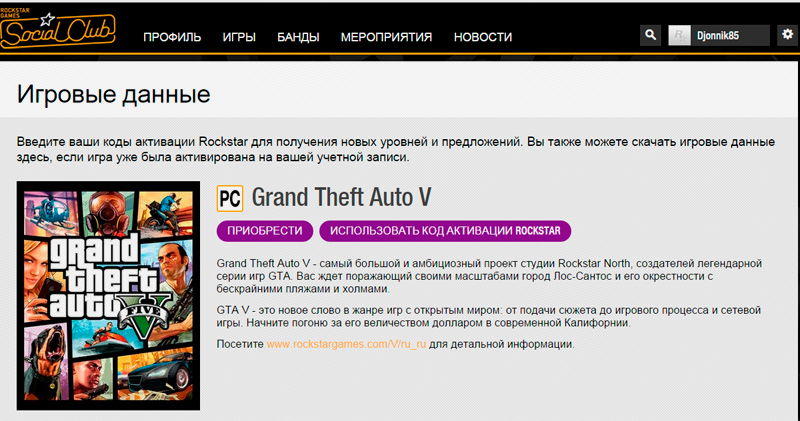 code activation rockstar gta 5 pc crack