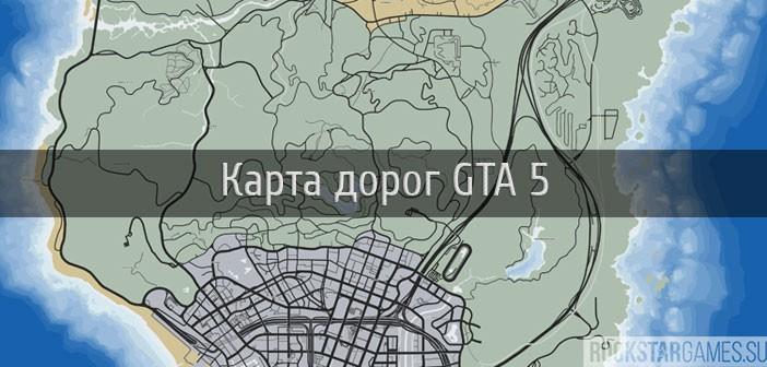 karta-dorog-v-gta-5