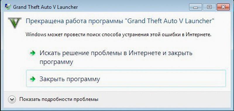 Прекращена работа программы GTA 5 — ошибка