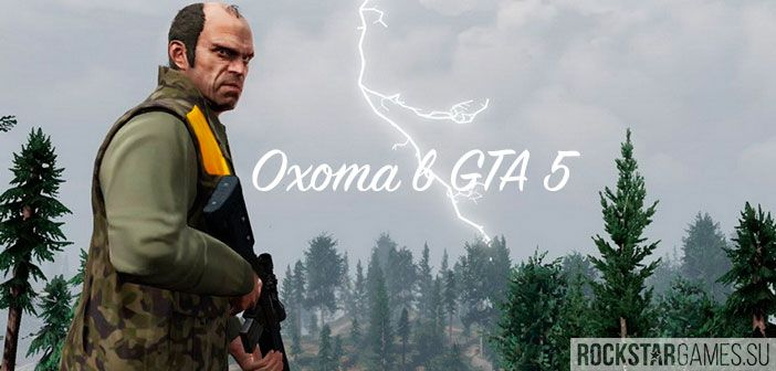 Как охотиться в GTA 5