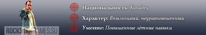 Тревор-филлипс-лого