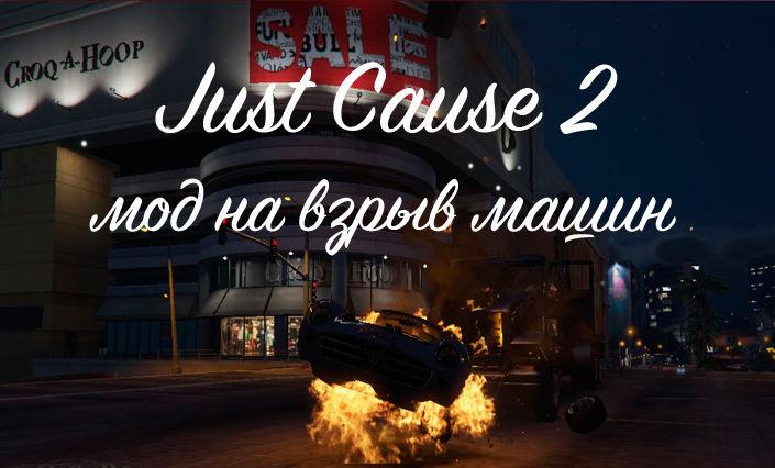 Just Cause 2 мод для ГТА 5