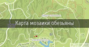 Карта мозаики обезьяны в ГТА 5