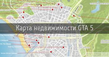 Подробная карта недвижимости в GTA 5