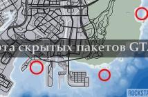 Подробная карта скрытых пакетов в ГТА 5