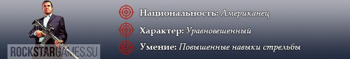 майкл-де-санта-лого