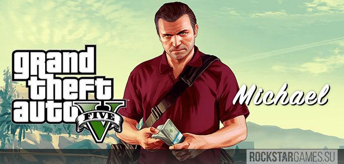 Персонаж Майкл Де Санта в GTA 5