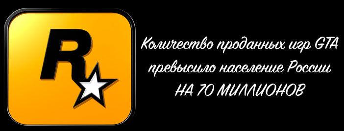 Продажи GTA превысили население России на 70 миллионов
