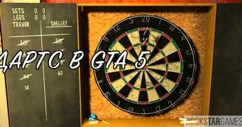 Дартс в GTA 5