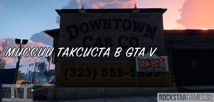 Миссии таксиста в GTA 5
