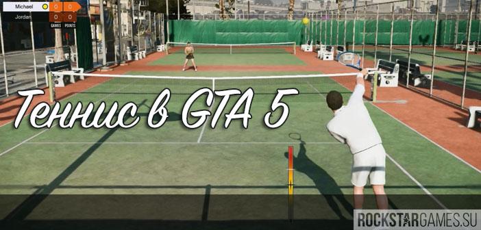 Теннис в ГТА 5