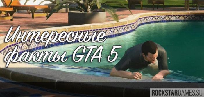 факты-GTA-5