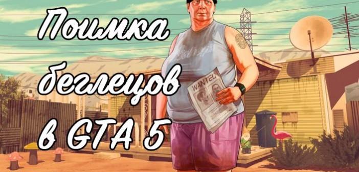 Поимка беглецов в GTA 5
