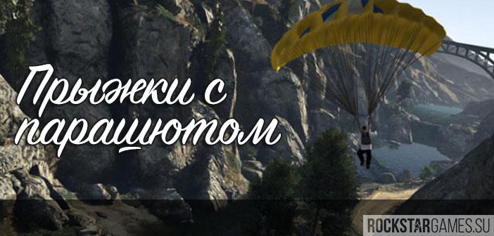 GTA 5 прыжки с парашютом