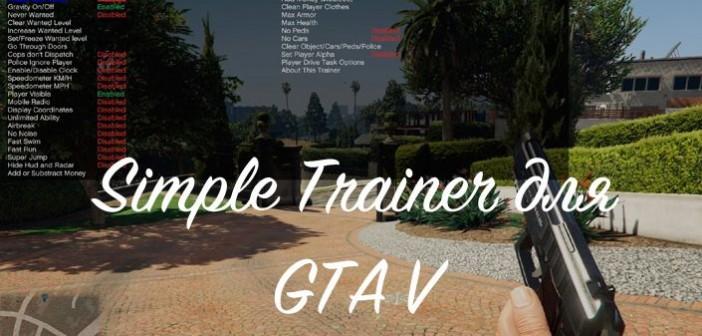 Скачать Simple Trainer для GTA V