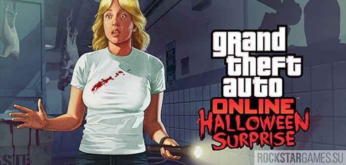 Вышло обновление Halloween Surprise для GTA Online