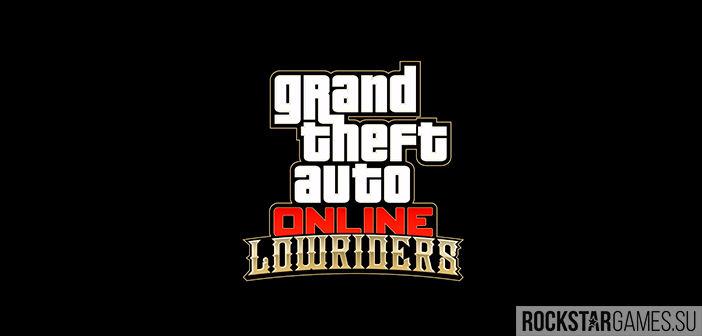 Обновление GTA Online Лоурайдеры