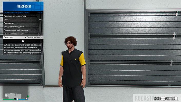Новые действия игроков в GTA Online