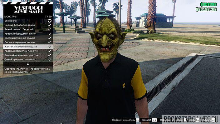 Новые маски в обновлении Halloween Surprise