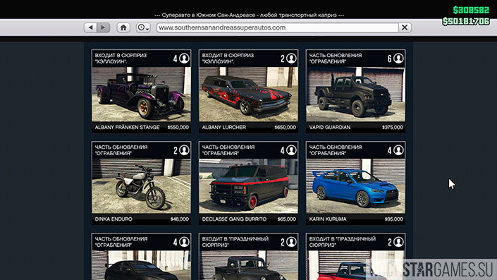 Покупка хэллоуинских авто в GTA Online