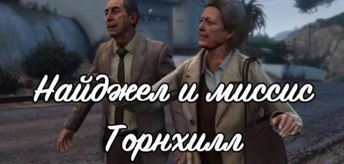Чудаки и незнакомцы GTA 5 — Найджел и миссиc Торнхилл