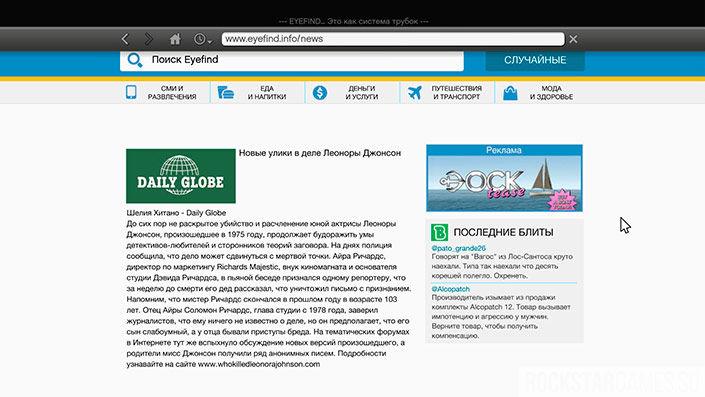 Веб-сайт об убийстве в интернете GTA 5