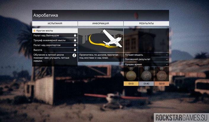 Летные испытания в GTA 5