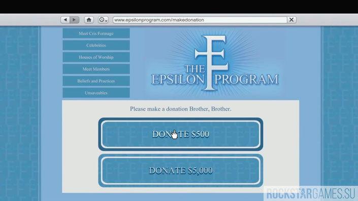 Миссии Программа «Эпсилон» — шаг 8