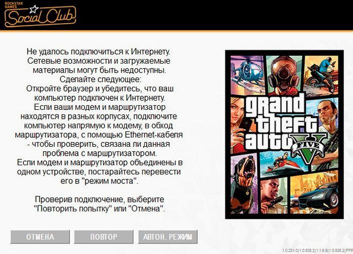 GTA 5 без интернета