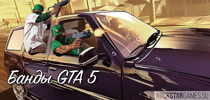Банды GTA 5