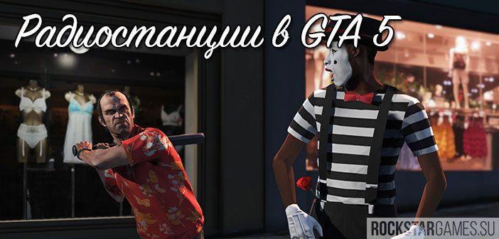 Радио в GTA 5 и GTA Online