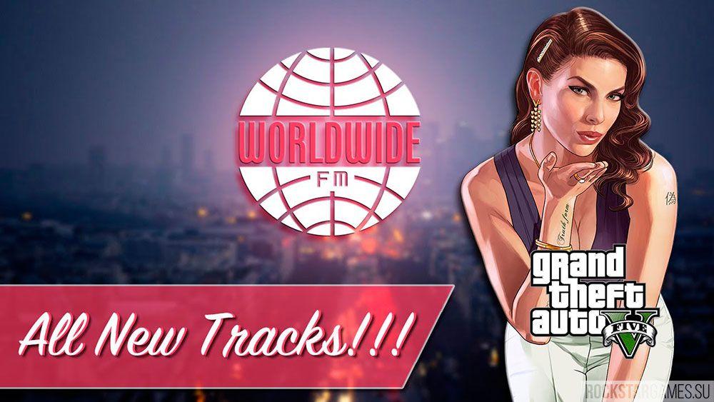 Музыка Worldwide FM