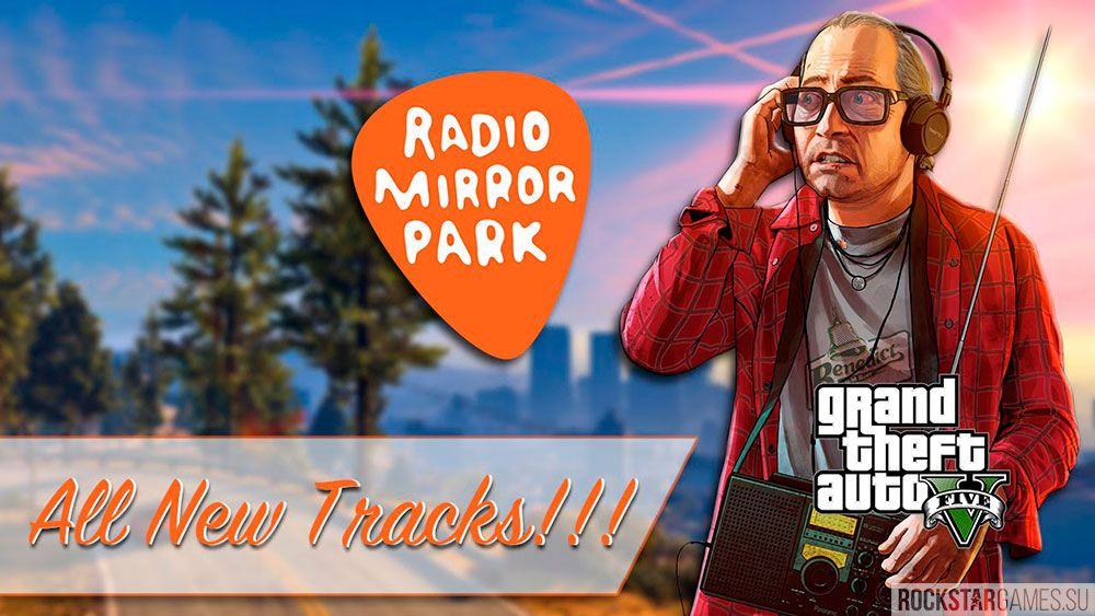 Музыка Radio Mirror Park