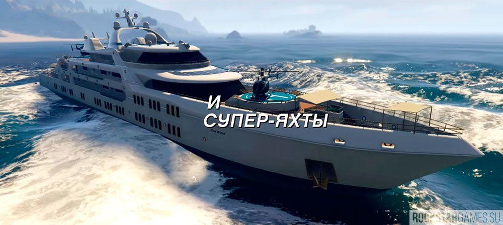 Появятся яхта с системой ПВО
