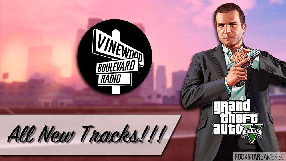Музыка Vinewood Boulevard Radio