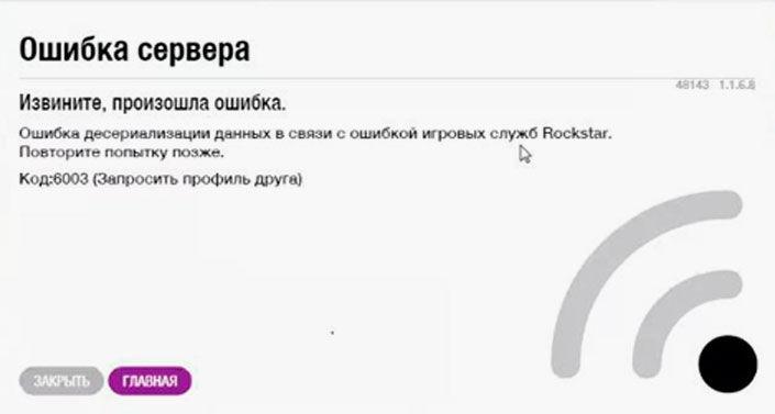 Ошибка в GTA Online — код:6003 (запросить профиль друга)