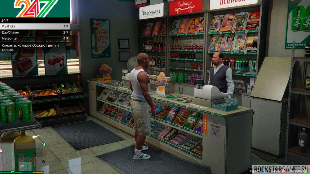 Покупка еды перед ограблением