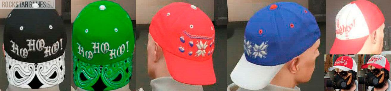 Новые кепки в ГТА