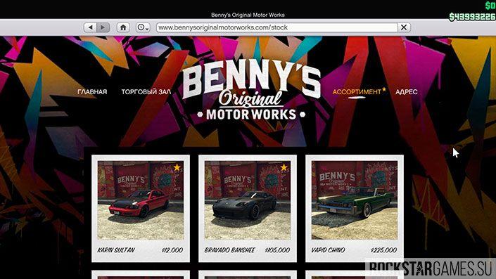 Новые тачки для тюнинга у Бенни