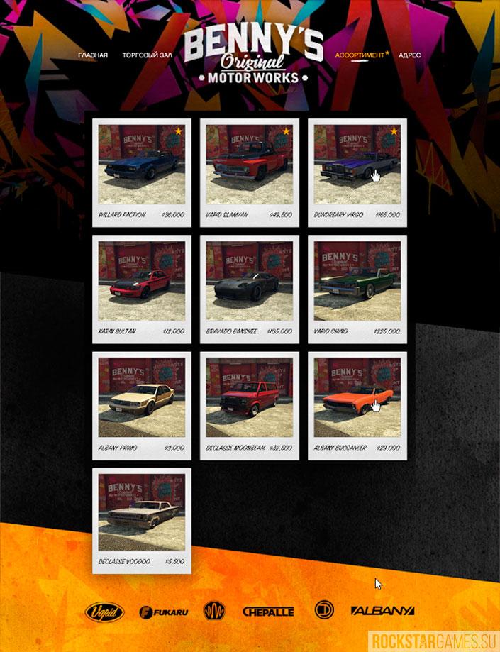 Выбор машины в автомастерской Бенни
