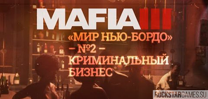 Как вести бизнес в Mafia 3