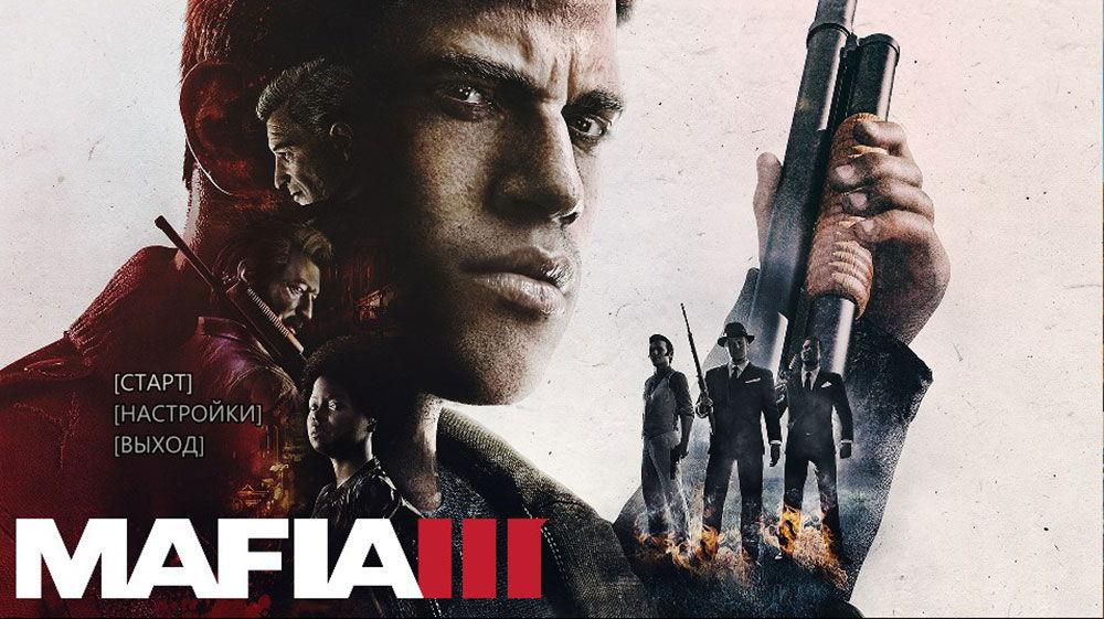 Mafia 3 не запускается